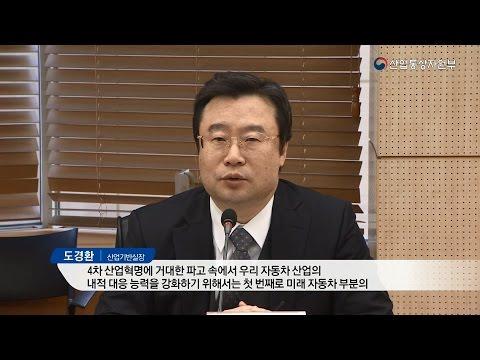 자동차산업 발전 실무위원회 개최