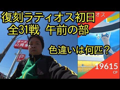 【ポケモンGO】復刻ラティオス初日!31戦で色違いは何匹?午前の部