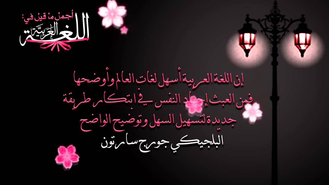 عبارات قصيرة عن اللغة العربية 13