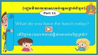 learn english conversation speaking english fluently