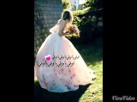 يا ويلّي (ريحة هلي) - Ya Wele Reht hali