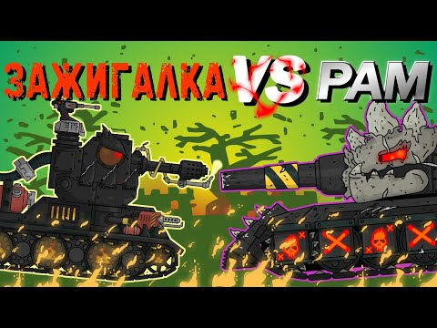 Гладиаторские бои : Зажигалка vs Рам - Мультики про танки