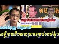 Khan sovan - Khmer-style democracy in 6th mandate, Khmer news today, Cambodia hot news, Breaking