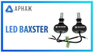 LED лампи Baxster (світлодіодні). Комплектація