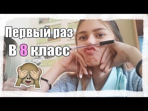 ПЕРВЫЙ УЧЕБНЫЙ ДЕНЬ В 8...