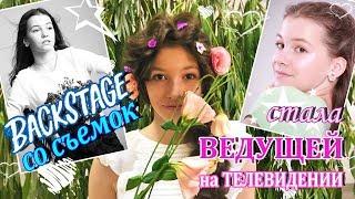 Я стала ВЕДУЧОЮ на ТЕЛЕБАЧЕННІ у розважальному шоу FUNNY KIDS // Backstage зі зйомок // Фотосесія