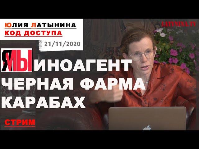 Юлия Латынина / Код Доступа / 21.11.2020 / LatyninaTV /