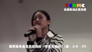 YCKMC社際歌唱比賽決賽11(余振強紀念中學)