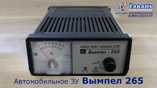 Обзор  зарядного устройства ВЫМПЕЛ 265