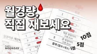 [해피문TV] 내 월경…