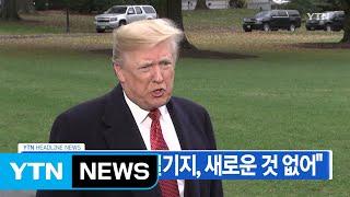 [YTN 실시간뉴스] 트럼프