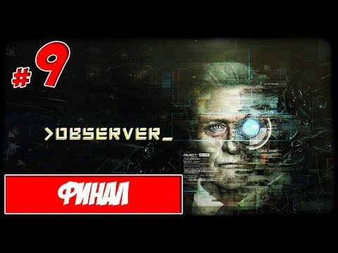 Observer | бессмертие на цифровом носителе -- финал