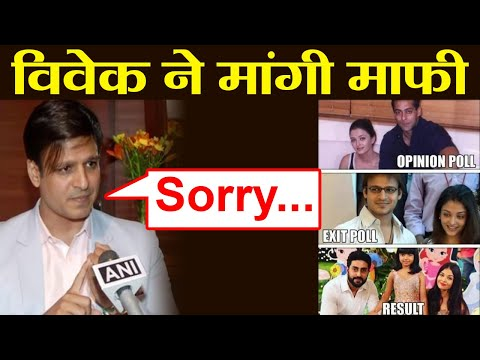 Vivek Oberoi finally apologise for sharing Aishwarya Rai Bachchan&39;s meme  FilmiBeat