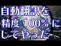 YouTubeの自動翻訳の精度を100%にしたった。ヒバナ hibana【歌ってみた】