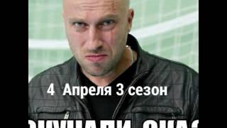 Физрук 3 сезон 4 Апреля