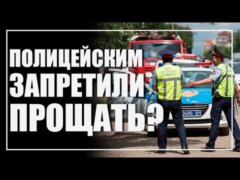 Полицейским запретили прощать казахстанцев?