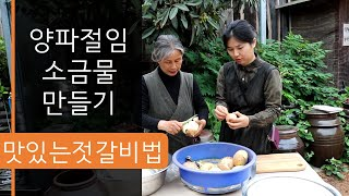 맛있는 젓갈 담는 비법 - 양파절임소금물 만들기 슬로시…