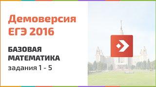 Решение базовой математики, ДЕМО ЕГЭ 2016, задания 1-5. Подготовка к ЕГЭ в Новосибирске, егэцентр.рф