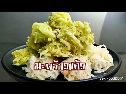 วิธีทำมะพร้าวแก้ว หอมหวานกำลังดีทำกินง่ายๆ/Sek Food&DIY