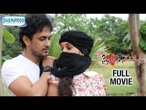Oka Criminal Prema Katha Telugu Full Movie | Manoj Nandam | Anil Kalyan | Priyanka Pallavi