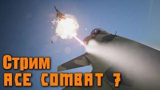 Стрим-прохождение #2 Ace Combat 7: Skies Unknown