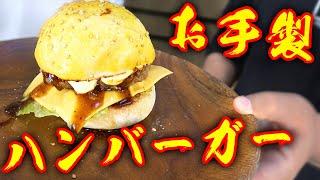 佐賀県名物のからつバーガーを手作りしてみた!