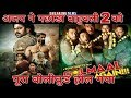 Golmaal again | official trailer | break record bahubali 2 | rohit shetty | ajay devgan | golmaal 4