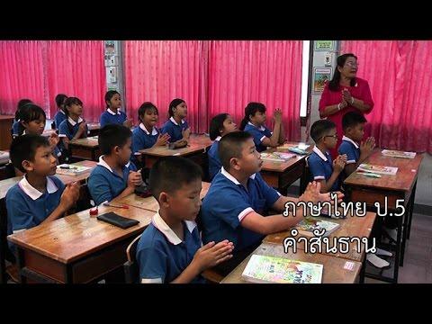 ภาษาไทย ป.5 คำสันธาน ครูชิดหทัย อ่อนสนิท