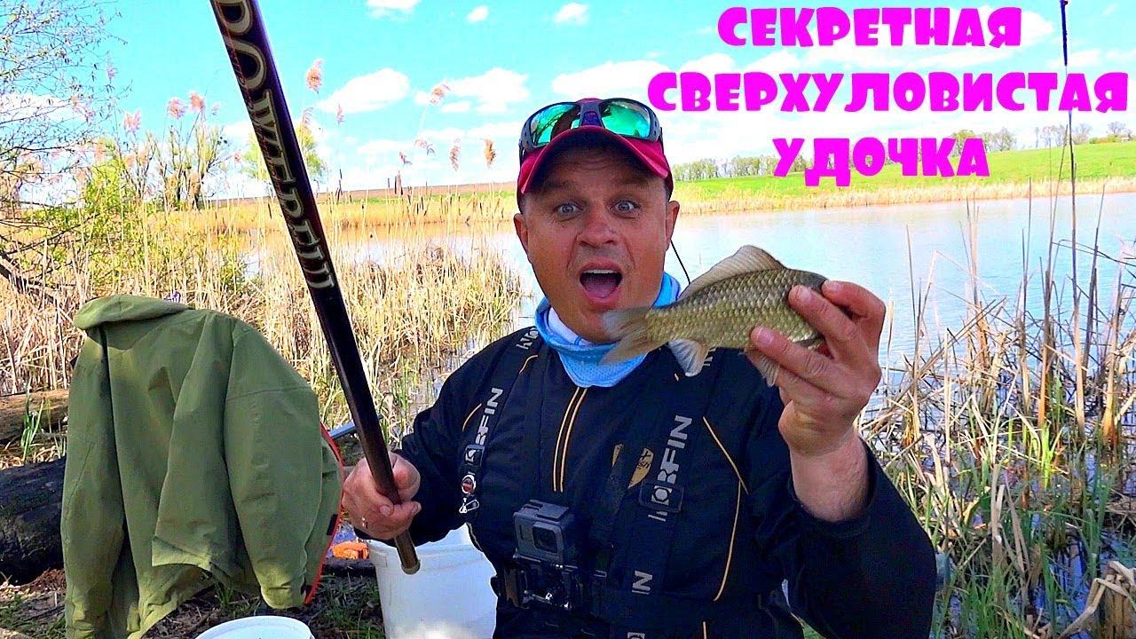СЕКРЕТНАЯ СВЕРХУЛОВИСТАЯ ПОПЛАВОЧНАЯ УДОЧКА! Рыба клюет как из пулемёта!