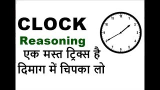 CLOCK reasoning TRICKS in HINDI