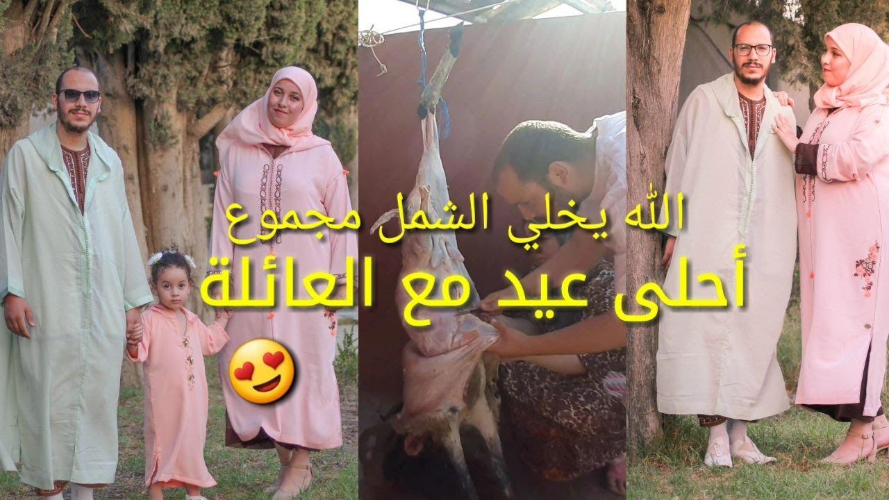 روتيني فالعيد/لبيسات العيد من صفرو/ اول مرة بدر يسلخ الحولي 😂تكرفس عليه/الحيحة والنشاط مع العائلة