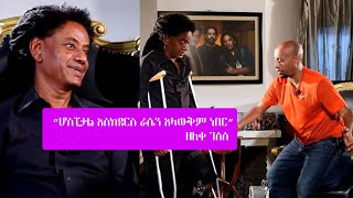 Seifu Fantahun: Talk With Zeleke Gessesse After His Car Accident