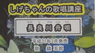 「長良川舟唄」しげちゃんの歌唱レッスン講座/鏡五郎・平成31年3月発売