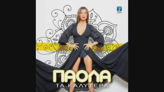 Πάολα - Τα Καλύτερα | Paola - Ta Kalutera (2016 Official Audio Release)