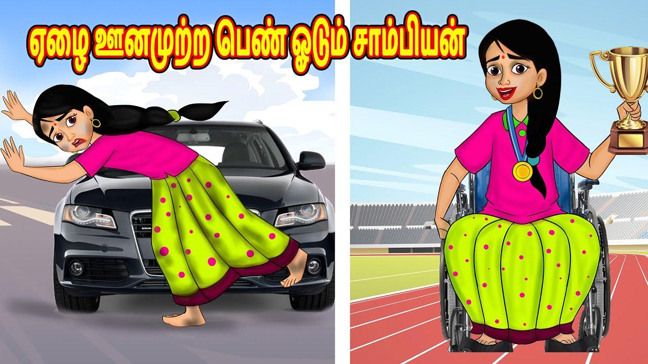 ஏழை ஊனமுற்ற பெண் ஓடும் சாம்பியன்Stories in Tamil Tamil Stories |Tamil Kathaigal |Tamil Moral Stories