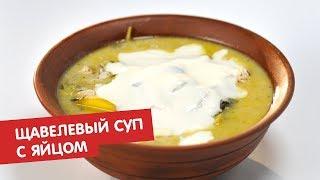 Щавелевый суп с яйцом | Минус 18