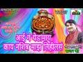 Sajan Bendre / Aai ga Yedamay / आई ग येडामाय काय नशीब माझ / Classic Entertainment Official