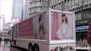 """渋谷を走行する、田村ゆかり 2014年12月24日発売 ニューシングル """"あの..."""