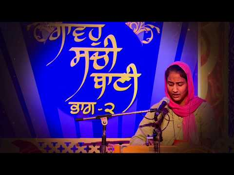 GAVO SACHI BAANI 2 | Starting 20th Dec | Wed & Thu | 8:30 pm | PTC Punjabi