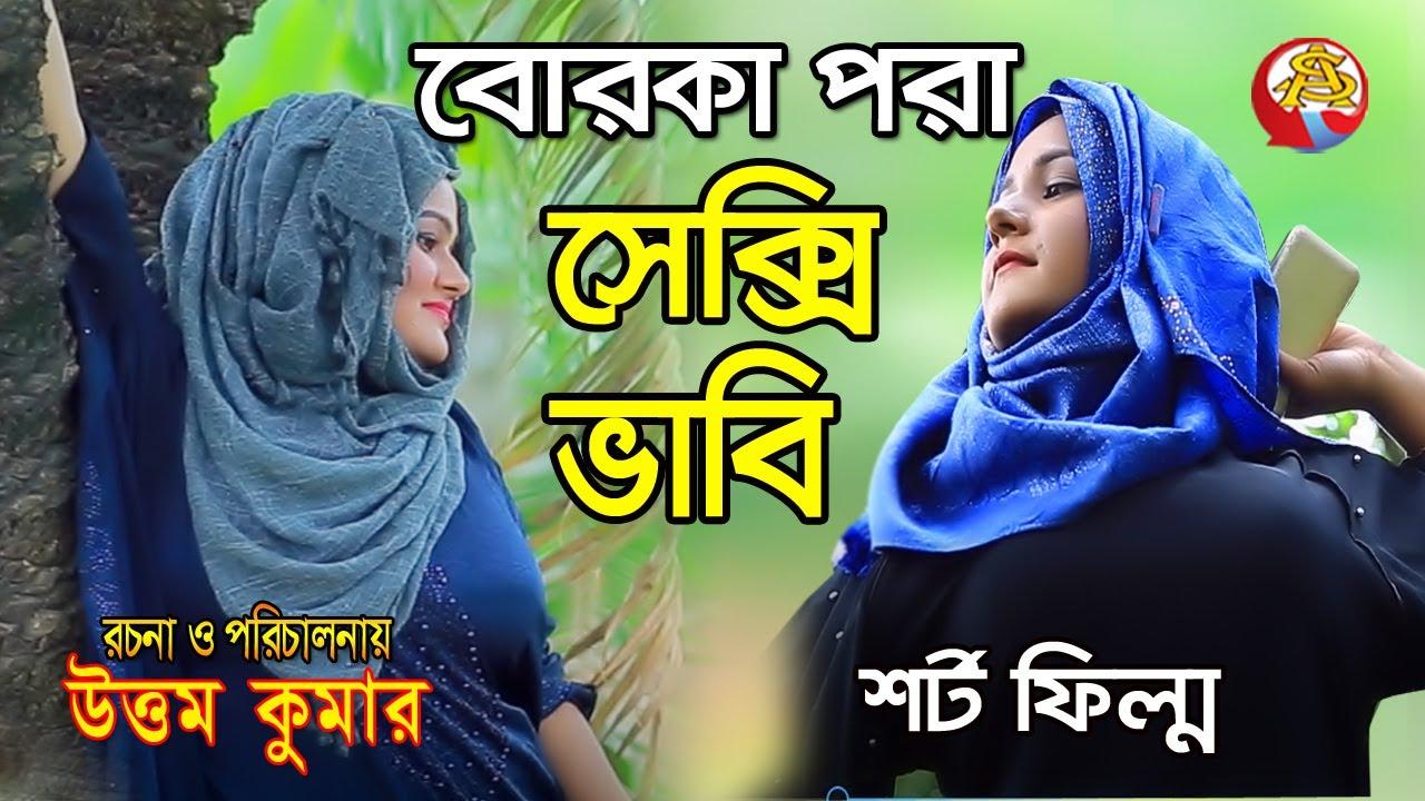 বোরকা পরা সেক্সি ভাবি | জিবন মুখি শর্ট ফিল্ম | Bangla Natok | Onudabon | অধরা | বিজলী | Sexi Vabi