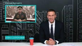 """Навальный возвращается 2: """"Я принимаю вызов Золотова на дуэль!"""""""
