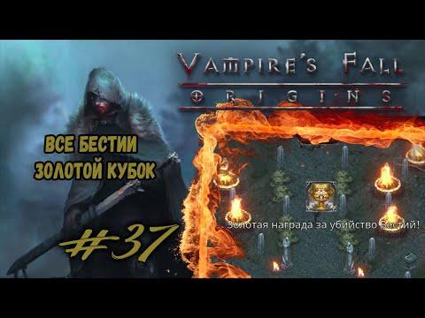 Все бестии. Золотой кубок | Vampire's Fall: Origins | Прохождение #37