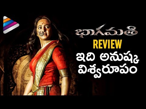 Bhaagamathie REVIEW & RATING | Anushka | Bhagamathi Movie Review | #Bhaagamathie | Telugu Filmnagar