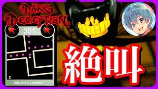 【Dark Deception】へ!?あの猿の鬼ごっこに新ステージまさかのあい…