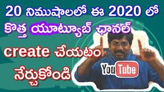 2020లో కొత్త యూట్యూబ్ ఛానల్ Create చేయడం ఎలాగో నేర్చుకోండి| How to Create Youtube Channel in Telugu