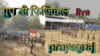 railway group d physical Allahabad dsa ground live