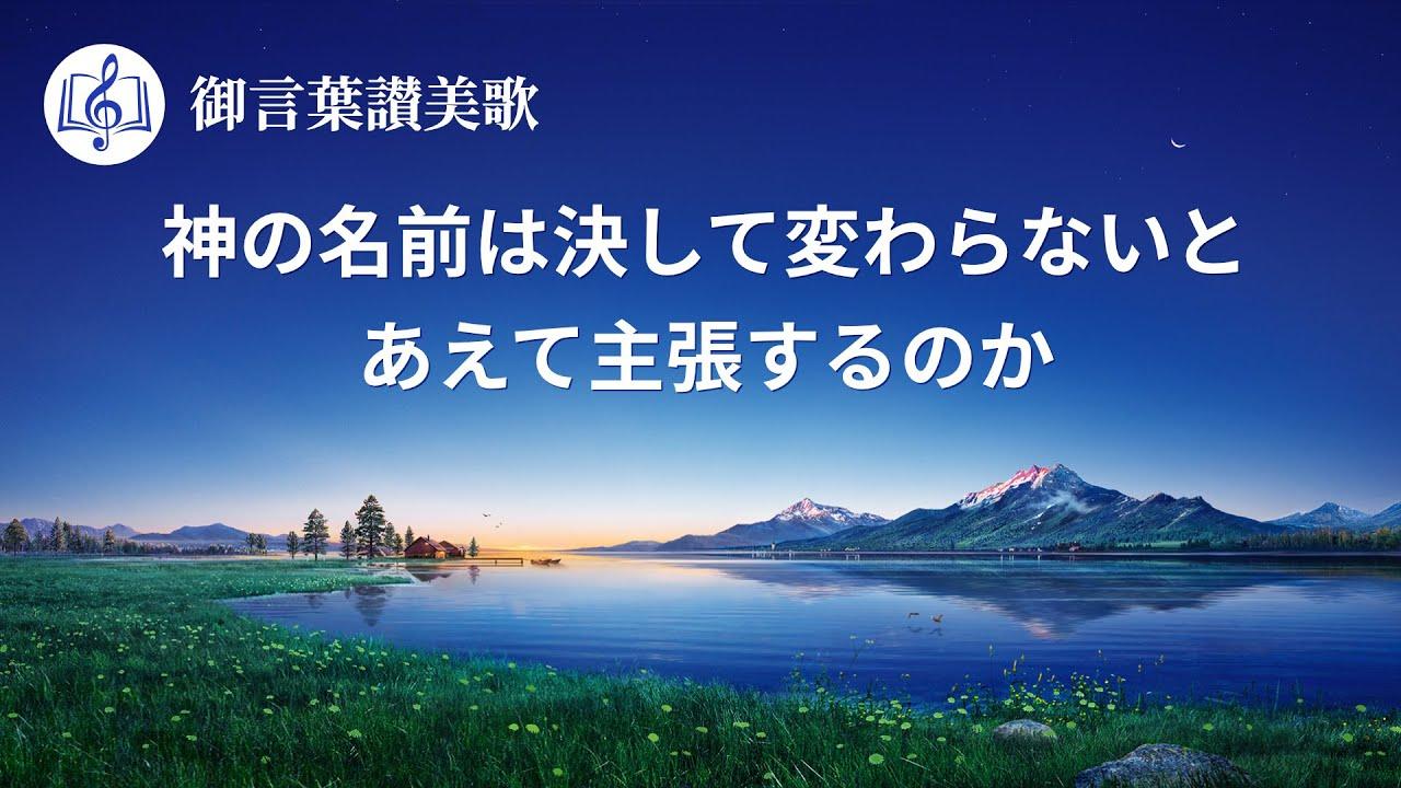 Japanese Christian Song「神の名前は決して変わらないとあえて主張するのか」Lyrics