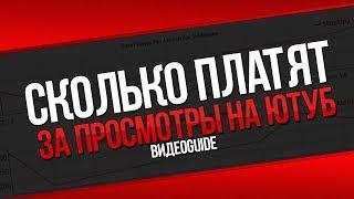 Сколько зарабатывают ютуберы в россии ?/Сколько можно зарабатывать на ютубе за просмотры ?