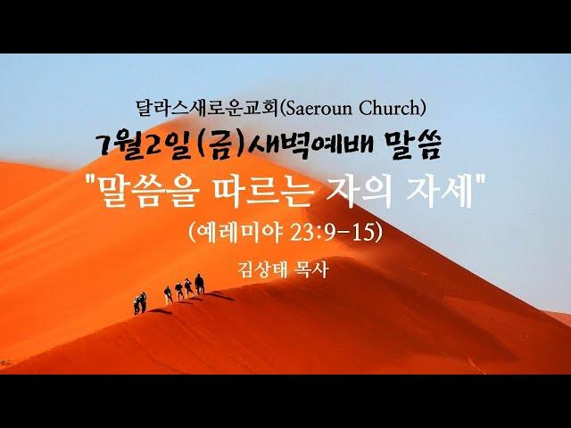 [달라스새로운교회] 7/2(금) 새벽예배 말씀ㅣ말씀을 따르는 자의 자세 (렘23:9-15)ㅣ김상태 목사