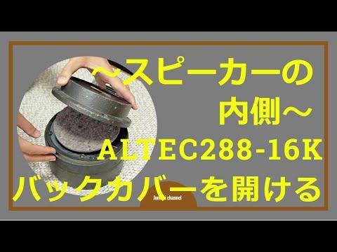 【ALTEC】アルテックコンプレッションドライバー288御開帳